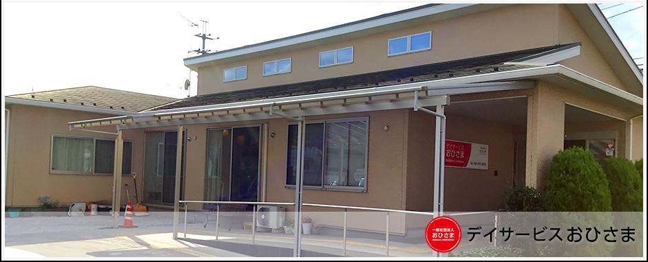 埼玉県川越市にあるデイサービスおひさまです。おひさまの名のように『いつも温かく』『いつも明るい』職員が、機能訓練(リハビリ)、入浴、食事、送迎といったサービスを、皆様と一緒に行います。